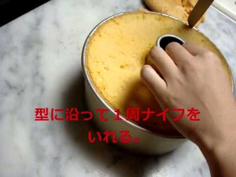 シフォン ケーキ 外し 方