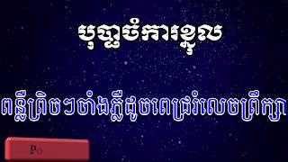 Bopha Chomka knul [ karaoke ]