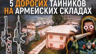 5 самых дорогих тайников. Сталкер - Тень Чернобыля. Армейские склады.