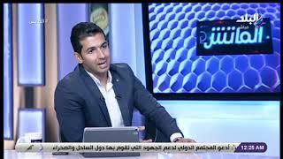 الماتش - جمال علام: يجب على اتحاد الكرة تنفيذ حكم مركز التسوية بإلغاء الهبوط ويكشف الأسباب.
