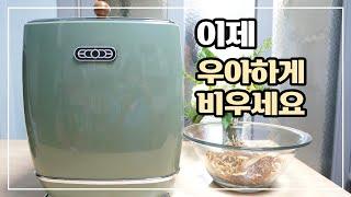 에코체 음식물 처리기 일주일 사용후기 /4L음식물처리기