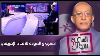 برنامج سؤال الساعة : المغرب و العودة للاتحاد الإفريقي (حلقة كاملة)