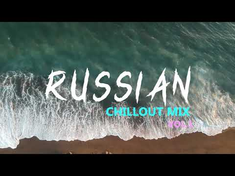 Russian Chillout 2020    Русские медляки Vol.1