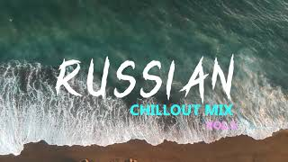Russian Chillout 2019  | Русские медляки Vol.1