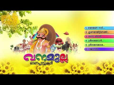 വനമുല്ല | VANAMULLA | Onam Festival Songs Malayalam