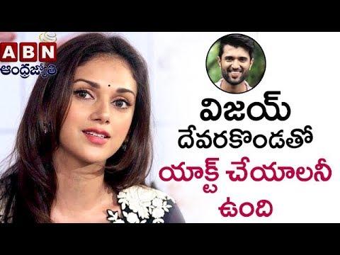 I Like Vijay Devarakonda's Performance In Arjun Reddy Movie, Says Aditi Rao Hydari   ABN Telugu