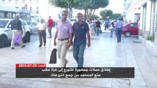 Algeria Today 25/07/2014 الجزائر اليوم