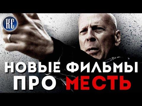 ТОП 8 НОВЫХ ФИЛЬМОВ ПРО МЕСТЬ 2017 - 2019 | КиноСоветник - Видео онлайн