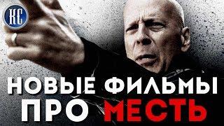 ТОП 8 НОВЫХ ФИЛЬМОВ ПРО МЕСТЬ 2017 - 2019 | КиноСоветник