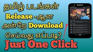 HOW TO DOWNLOAD TAMIL LAST NEW MOVIES/ALL LANGUAGES FILM WATCHING AND DOWNLOAD FULL EXPLAIN IN TAMIL