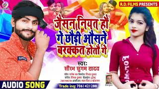 #Saurabh_Sugam_Yadav सुपर हिट मगही सॉंग   जैसन नियत हौ गे छौड़ी औसने बरक्कत होतौ गे Chhaudi Barakkat