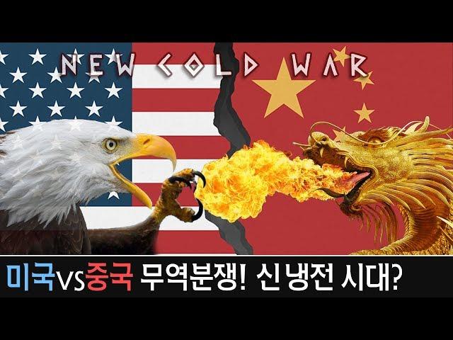 미중 무역분쟁. 중국이 전력으로 맞서는 이유 (feat.화웨이)