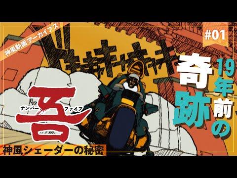 【神風動画アーカイブス】# 01 ナンバーファイブPV ~神風シェーダーの秘密~