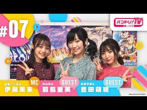 バンドリ!TV LIVE #07