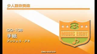 【QQ-138】 手紙 / アンジェラ・アキ 商品詳細はこちら→http://www.mus...