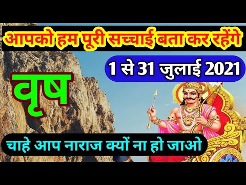 वृष राशि 1 से 31 जुलाई 2021 | Vrish Rashifal July 2021 | Monthly Horoscope