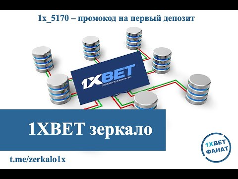 1xBET зеркало: где найти рабочее зеркало 1хбет