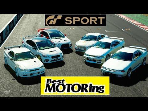 GT Sport - BEST MOTORING 2nd Tribute