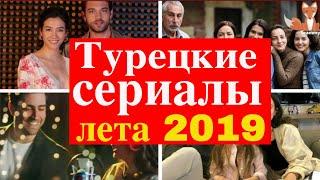 Новые турецкие сериалы лета 2019