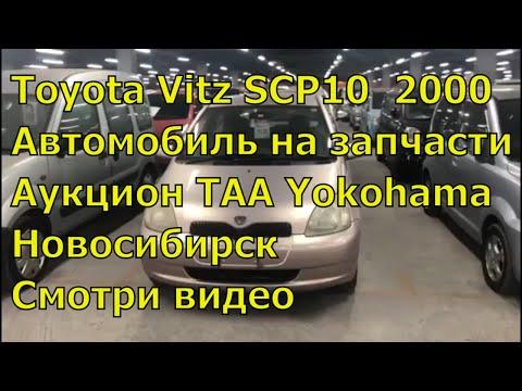 Toyota Vitz Scp10 350. Авторазбор в Новосибирске. АКПП. Контрактный двигатель. Запчасти с аукциона.