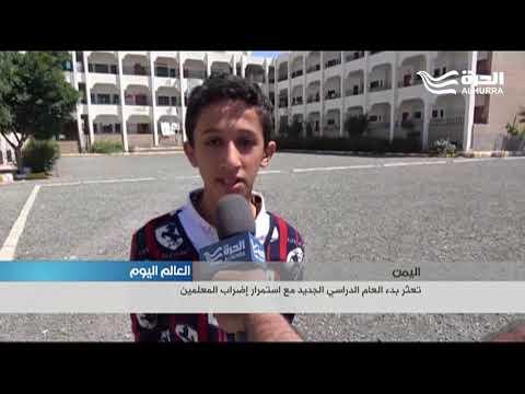 تعثر بدء العام الدراسي الجديد في اليمن مع استمرار إضراب المعلمين  - 19:20-2017 / 9 / 30