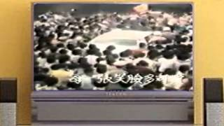 鳳飛飛歌聲的故事之1976 ~ 1986 (Part III~1978)