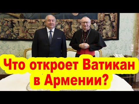 Ватикан откроет диппредставительство в Армении - президент приветствует решение