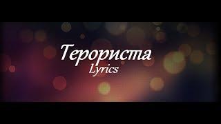 Slatkaristika - Terorista [Lyrics- HD Video]