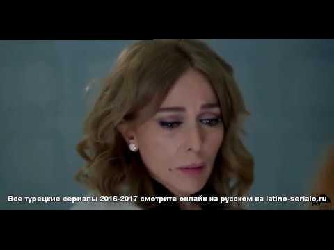 Черная любовь 53 я серия русская озвучка