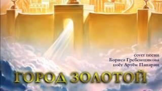 Под небом голубым есть город золотой Russian Christian Song