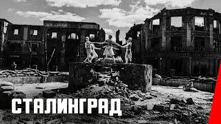 Сталинград / The City That Stopped Hitler: Heroic Stalingrad (1943) фильм смотреть онлайн
