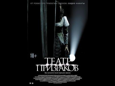 Кадры из фильма Театр призраков