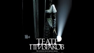 Театр призраков 2016 трейлер русский | Filmerx.Ru