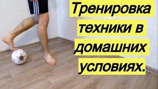 ТРЕНИРОВКА ТЕХНИКИ ДОМА - КООРДИНАЦИЯ С МЯЧОМ | Упражнения техничному футболисту