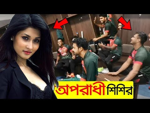 Oporadhi | সাকিবদের কন্ঠে অপরাধী | Oporadhi Song Covered By BD National Players | Singing By shakib