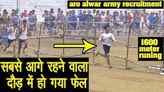 #alwarsenabharti# Front runner boy failed, Army recruitment 1600 meter race competition