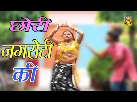 हाय जगरोटी की छोरी | Jagroti Ki Chhori | Ramdhan Gujjar | New Rasiya 2017 | Trimurti Cassette