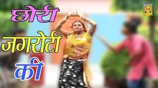 हाय जगरोटी की छोरी   Jagroti Ki chhori   Ramdhan Gujjar   New Rasiya 2017   Trimurti Cassette