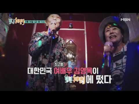 [예고] 박원숙. (후덜덜) '할미넴' 김영옥의 미친(?) 랩 실력에 깜놀!? [모던 패밀리]