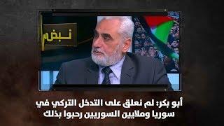 أبو بكر: لم نعلق على التدخل التركي في سوريا وملايين السوريين رحبوا بذلك - نبض البلد
