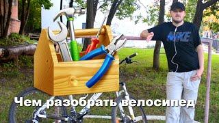 Специальные инструменты чтобы разобрать велосипед(Перечисляю набор инструментов, при наличии которых велосипед можно будет разобрать почти целиком в домашн..., 2016-07-28T20:49:45.000Z)