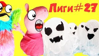 Реальная Жизнь Свинки Пиги #27 – Привидения на хеллоуин, Розыгрыш ВР Бокс