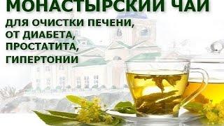 Монастырский чай от диабета, гипертонии, простатита и для очистки печени купить в Казахстане
