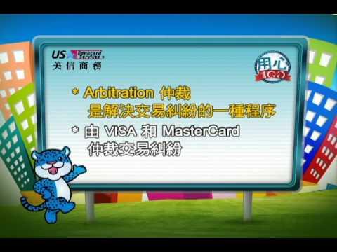 教育-什麼是仲裁 (Arbitration) by 美信商務為全美最大華人商業信用卡服務商 What is arbitration?