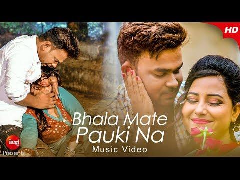Bhala Mate Pauki Na | Music Video | Rituraj & Lina | Humane Sagar | Sidharth Music
