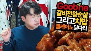 """""""천국의 치밥"""" 굽네치킨ㅣ갈비천왕순살…"""