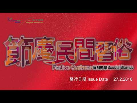 HONGKONG POST ISSUES STAMP SET ON FESTIVE CUSTOMS  (2018)