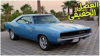 امتلكت أجمل سيارة كلاسيكية في العالم! Dodge Charger 1968