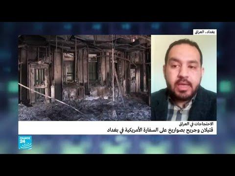 ثلاثة صواريخ تطال السفارة الأميركيّة في بغداد  - نشر قبل 8 دقيقة