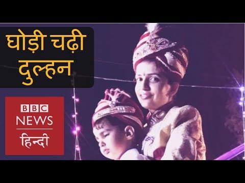 Meet The Girl Who Broke The Tradition In Her Marriage (BBC Hindi)